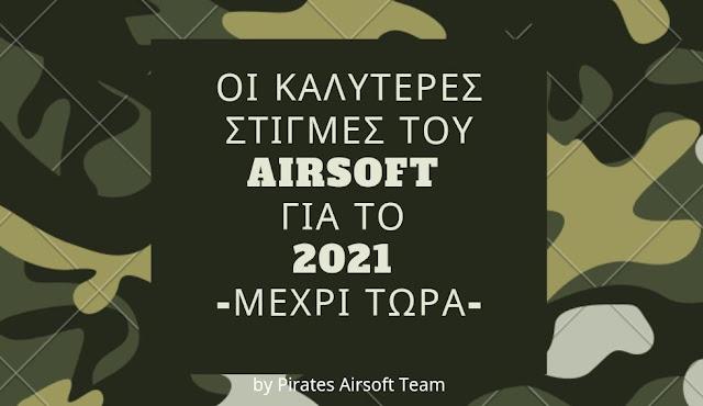 Οι Καλύτερες στιγμές του Airsoft για το 2021 - Μέχρι Τώρα -