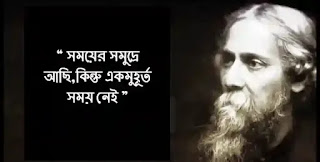Baishe Srabon 2020 Quotes, Status SMS In Bengali