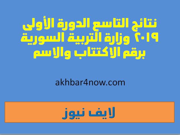 نتائج التاسع الدورة الأولى 2019 وزارة التربية السورية برقم الاكتتاب والاسم