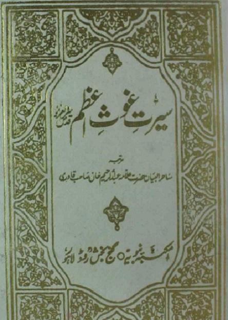 seerat-e-ghaus-e-azam-urdu-pdf-download