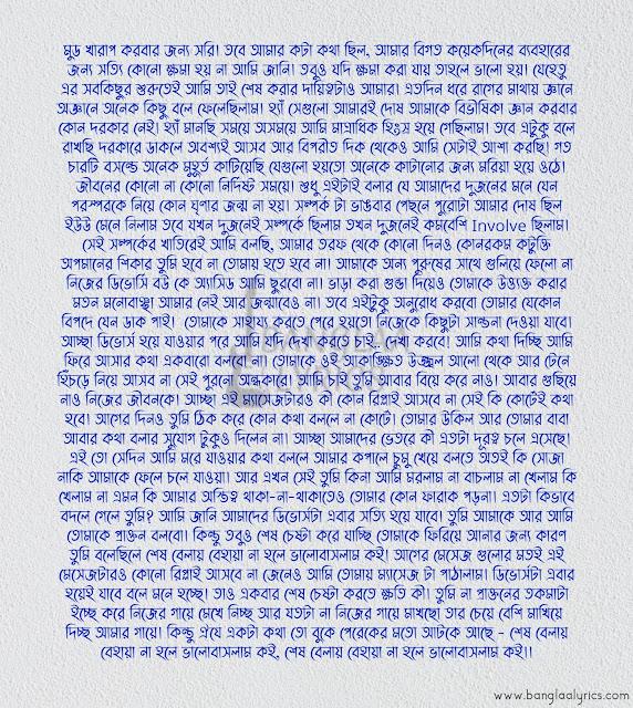 Sesh Belay Behaya Na Hole Valobaslam Koi Bengali Poem Lyrics