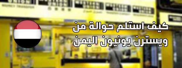 كيف استلم حوالة من ويسترن يونيون اليمن