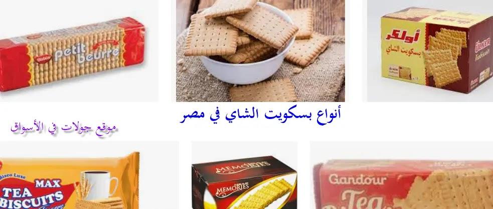 أنواع بسككويت الشاي في مصر