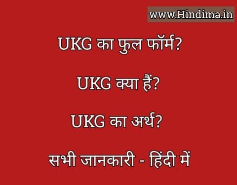 Full Form of UKG in Hindi - यू.के.जी का फुल फॉर्म