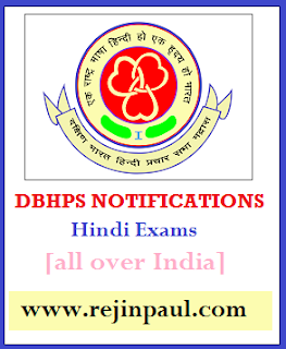 DBHPS Question papers 2021