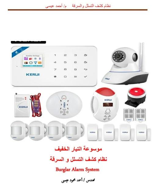 تحميل كتاب نظام الإنذار عن السرقة أو كشف السرقة Burglar alarm system