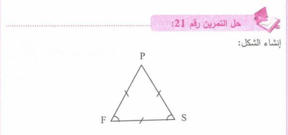 حل تمرين 21 صفحة 160 رياضيات للسنة الأولى متوسط الجيل الثاني