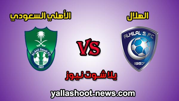 بث مباشر الهلال   مشاهدة مباراة الهلال والاهلي يلا شوت اليوم 7-1-2020 في الدوري السعودي