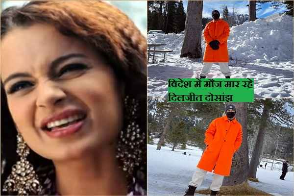 kangna-ranawat-attack-diljit-dosanjh-enjoying-in-foreign