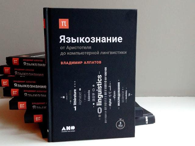 рки книги языкознание