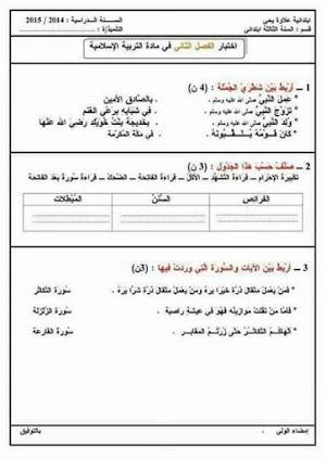 اختبارات في التربية الاسلامية للسنة الثانية ابتدائي الفصل الثاني 2017-2018 الجيل الثاني