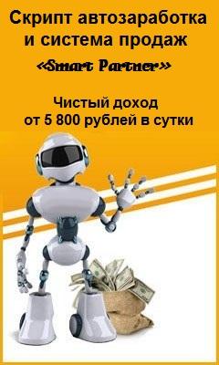 «Smart Partner» - Скрипт автозаработка и система продаж.