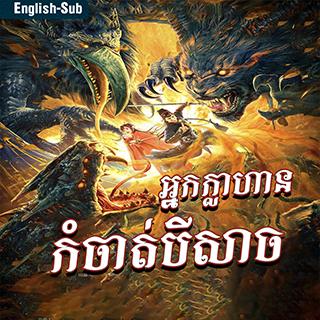 Nak khlahan Kamjat Beysach (Movie)
