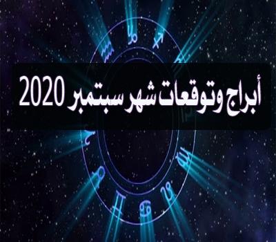 توقعات كارمن شماس لشهر سبتمبر \ أيلول 2020 بالتفصيل