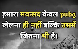 Pubg Status Hindi