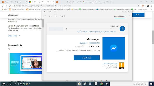 تنزيل تطبيق فيسبوك ماسنجر Messenger Desktop 2020 على ويندوز وماك