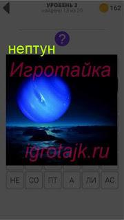 планета Нептун во вселенной 3 уровень 400+ слов 2