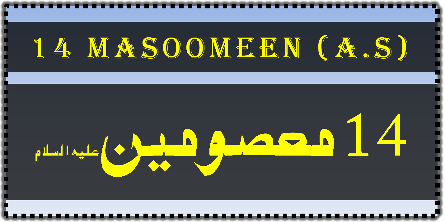 The Short Introduction Of 14 Masoomeen As - Farameen Library