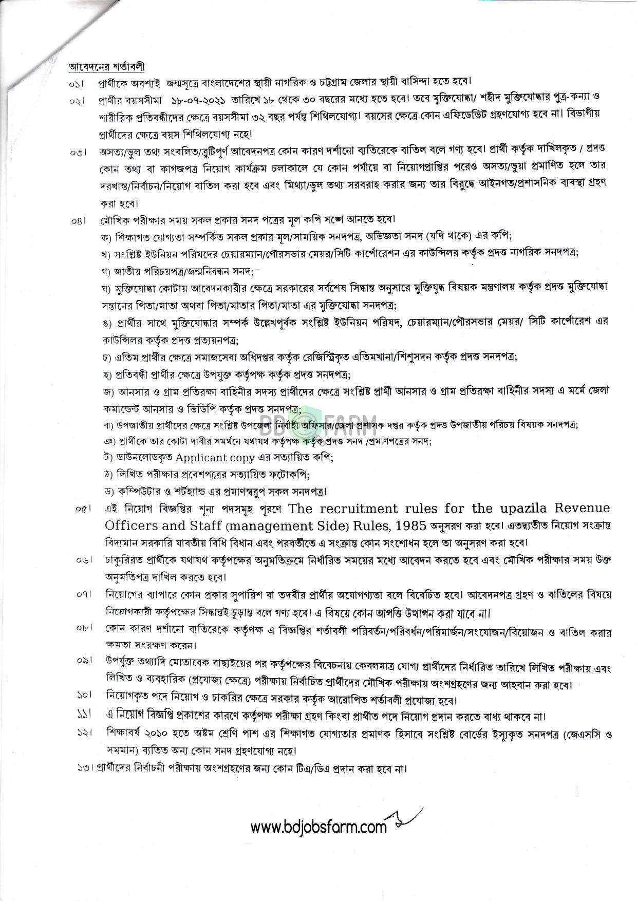 চট্টগ্রাম জেলা প্রশাসকের কার্যালয় নিয়োগ বিজ্ঞপ্তি