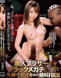 ZEX-391 Black Brother Black Megachi ○ Fainting On The Verge Of Fainting With Screaming Screaming FUCK Yui Kawagoe
