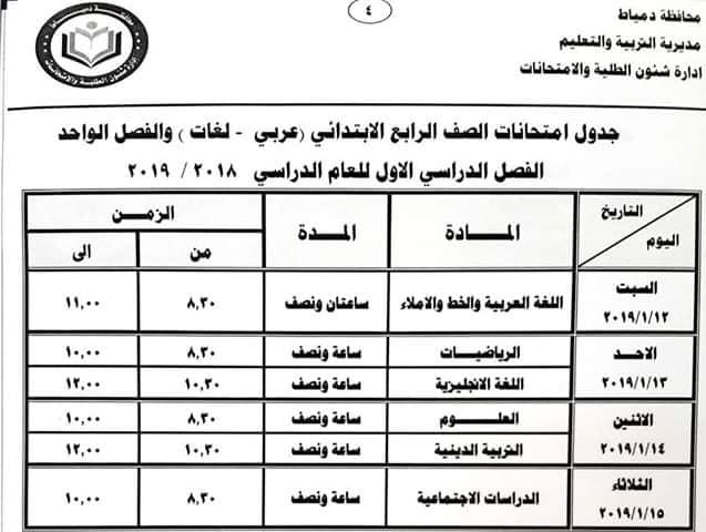 جدول امتحانات الصف الرابع الابتدائي محافظة دمياط 2019