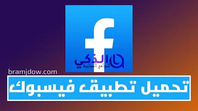 تحميل فيس بوك رابط مباشر