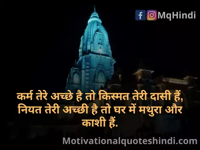 Adhyatmik Quotes In Hindi