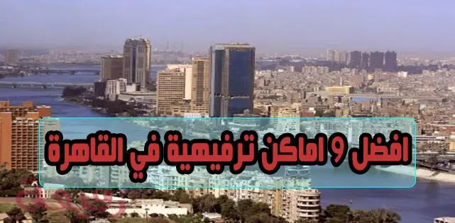 افضل 9 اماكن ترفيهية في القاهرة