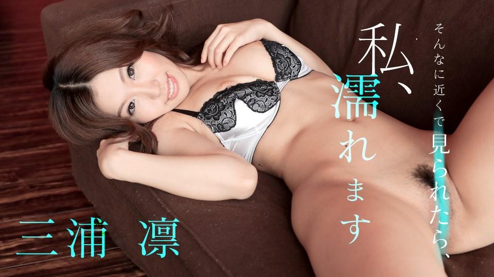 Carib 110320-001 Miura Rin Take a closer look at me..I'm getting so wet