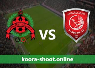 بث مباشر مباراة الدحيل والريان اليوم بتاريخ 10/05/2021 كأس أمير قطر
