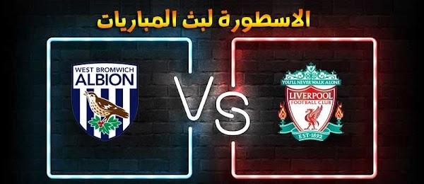 موعد مباراة ليفربول ووست بروميتش الاسطورة لبث المباريات اليوم 27-12-2020 في الدوري الانجليزي