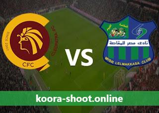 مشاهدة مباراة مصر المقاصة وسيراميكا بث مباشر كورة اون لاين بتاريخ 10/08/2021 الدوري المصري