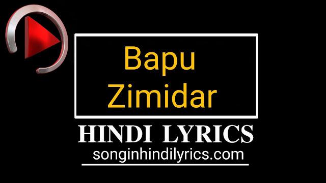 Bapu Zimidar Lyrics -Jassi Gill
