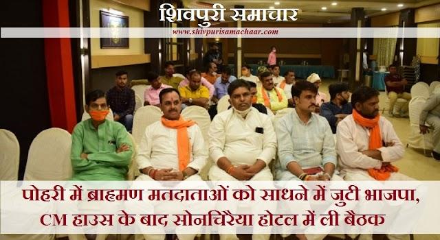 पोहरी में ब्राह्मण मतदाताओं को साधने में जुटी भाजपा, CM हाउस के बाद सोनचिरैया होटल में ली बैठक - SHIVPURI NEWS