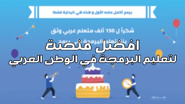 موقع تعليم البرمجة | افضل منصة لتعليم البرمجة في الوطن العربي