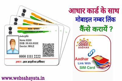 How To Link Mobile Number To Aadhaar Card - मोबाइल नम्बर को आधार कार्ड से लिंक कैसे करें