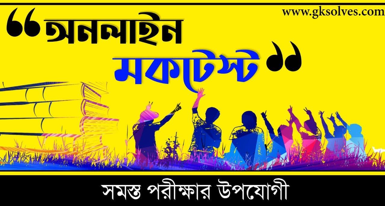 Bangla Quiz Online - বাংলা কুইজ - Online Mock Test In Bengali-অনলাইন মক টেস্ট