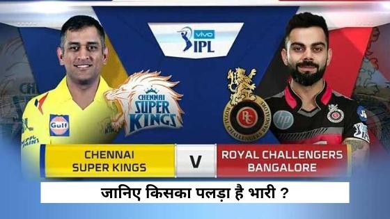 IPL2019 : जानिए CSK Vs RCB के पहले मैच में किसका पलड़ा है ज्यादा भारी ?