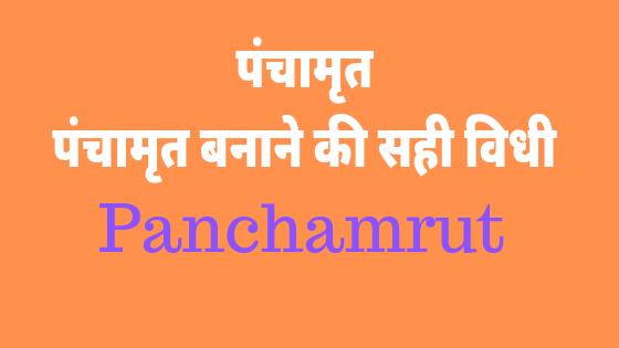 पंचामृत | पंचामृत कैसे बनाया जाता है ? पंचामृत बनाने की सही विधी | Panchamrut vidhi |