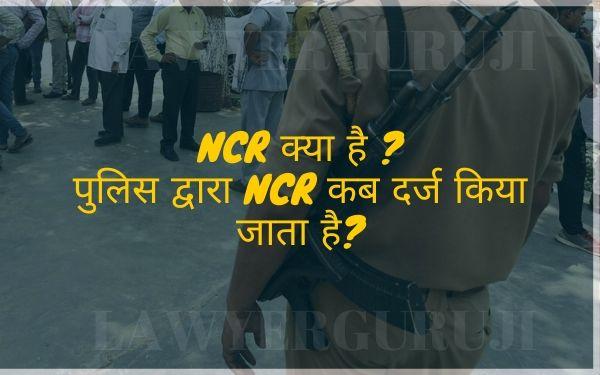 एनसीआर क्या है  पुलिस द्वारा एनसीआर कब दर्ज किया जाता है When police register complaint as ncr non cognizable report