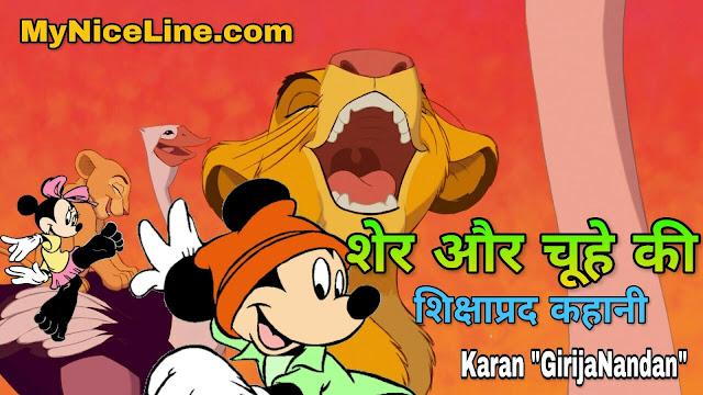 शेर और चूहे की कहानी हिंदी में लिखी हुई, शेर की कहानी हिंदी में, शेर और चूहा का कार्टून, मूर्ख शेर की कहानी, शेर वाली कहानी, शेर या सिंह और चूहा कहानी और शिक्षा