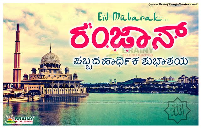 Kannada Eid sms Messages Free online, Kannada Mobile Ramzan SMS Free, Kannada Eid Messages for Mobile with Images, Share Kannada Ramzan Quotes online, best Ramzan Quotes,