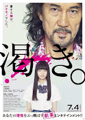 Kawaki (The World of Kanako) (2014)