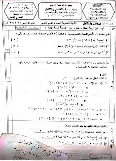 نموذج 4 تفاضل وتكامل - نماذج اختبارات ثالث ثانوي اليمن