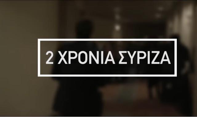 Αφιερωμένο εξαιρετικά στα 2 χρόνια Σύριζα (βίντεο)