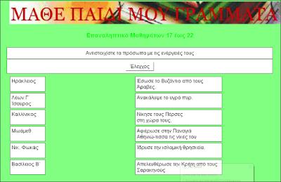 http://users.sch.gr/silegga/istoria/epa-geitonikoi-laoi.htm