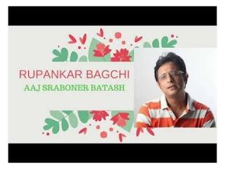 Aj shraboner batash buke Lyrics in Bengali-Rupankar Bagchi