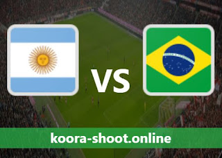 نتيجة مباراة البرازيل والأرجنتين في نهائي كوبا أمريكا اليوم 11-07-2021
