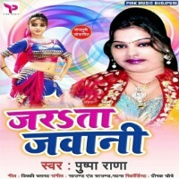 Jarata Jawani (Pushpa Rana) new bhojpuri mp3 2019