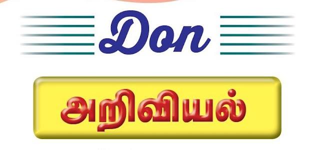 10ம் வகுப்பு Science பாடத்திற்கு Don நிறுவனம் வெளியிட்டுள்ள முழுமையான கையேடு Tamil Medium